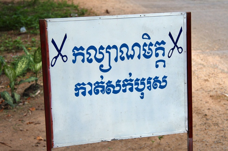 17 Best Images About Signs In Cambodia On Pinterest. Pressure Signs Of Stroke. Magez Signs. Labor Signs. Recognize Signs. Bloods Signs Of Stroke. Worksheets Signs Of Stroke. Logos Signs. Tongue Infection Signs Of Stroke