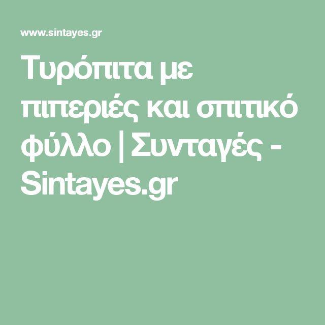 Τυρόπιτα με πιπεριές και σπιτικό φύλλο   Συνταγές - Sintayes.gr