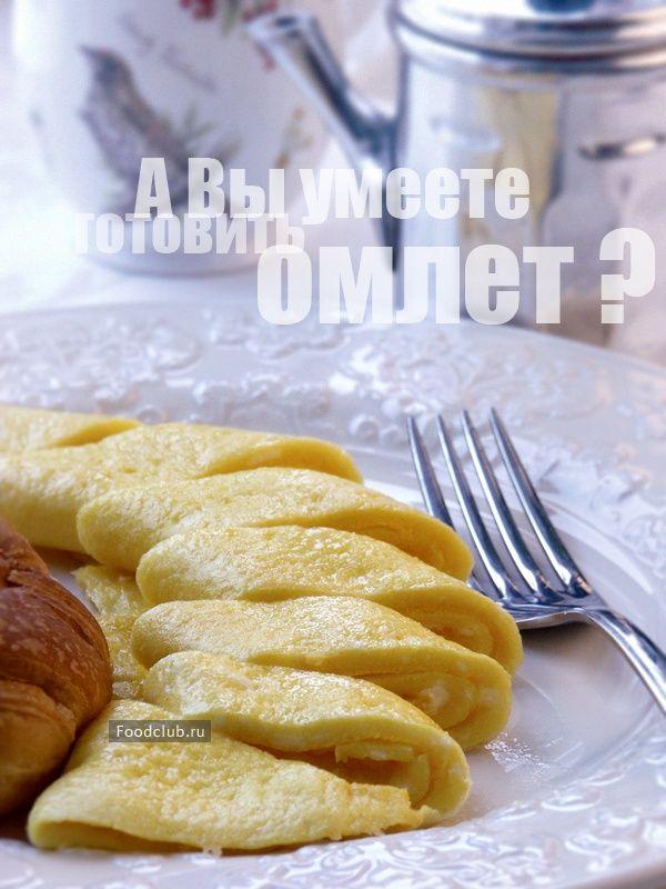 Омлет http://amp.gs/zzIX  #foodclub #рецепт #вкусно #завтрак