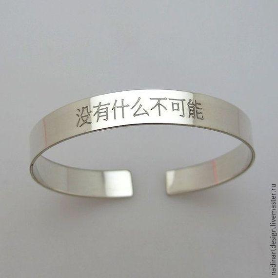 Купить Браслет с японскими символами. Уникальный подарок на заказ - серебряный, браслет, браслет на руку, унисекс
