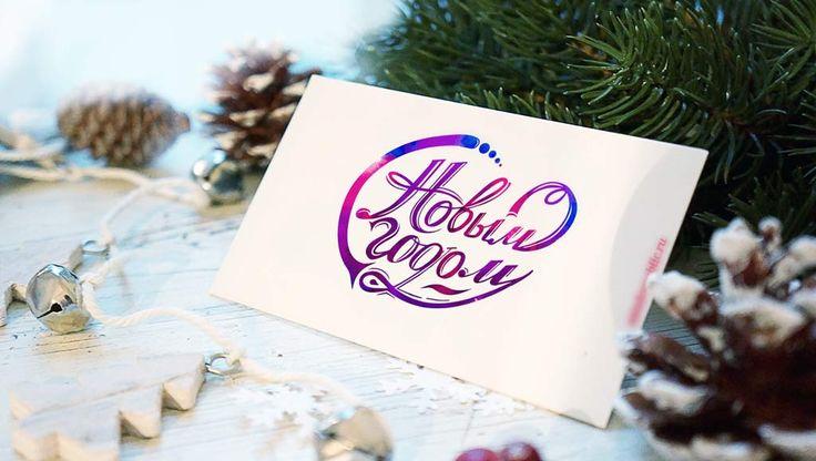 lettering-s-novym-godom-2017 #леттеринг с новым годом #2017