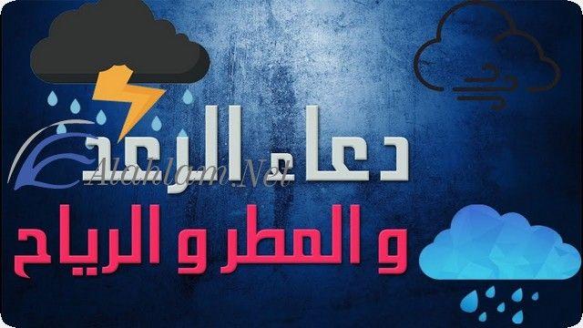 دعاء البرق والرعد والمطر ادعية ادعية البرق ادعية مجربة ادعية مستجابة Tech Company Logos Company Logo Logos