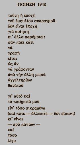 Ποίηση 1948, Ποίηση - Εγγονόπουλος