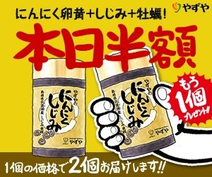 にんにく卵黄+しじみ+牡蠣!本日半額