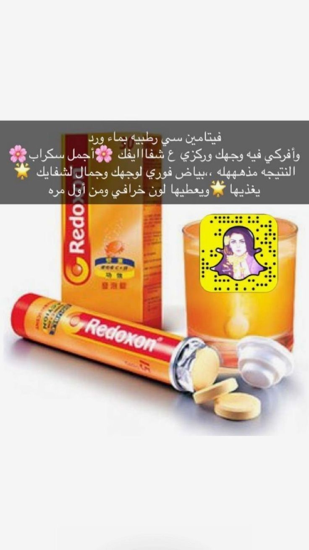 Pin By Hamid Ben Said On منوعات Beauty Skin Care Routine Pretty Skin Care Skin Care Women