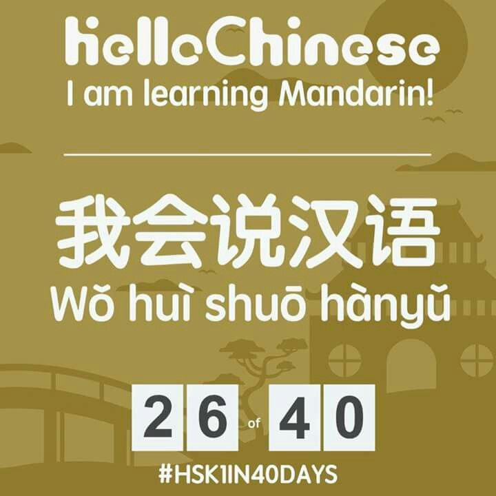 Pin By Pimrawee Kaewwichian On Hsk 1 2 Chinese Language Learn