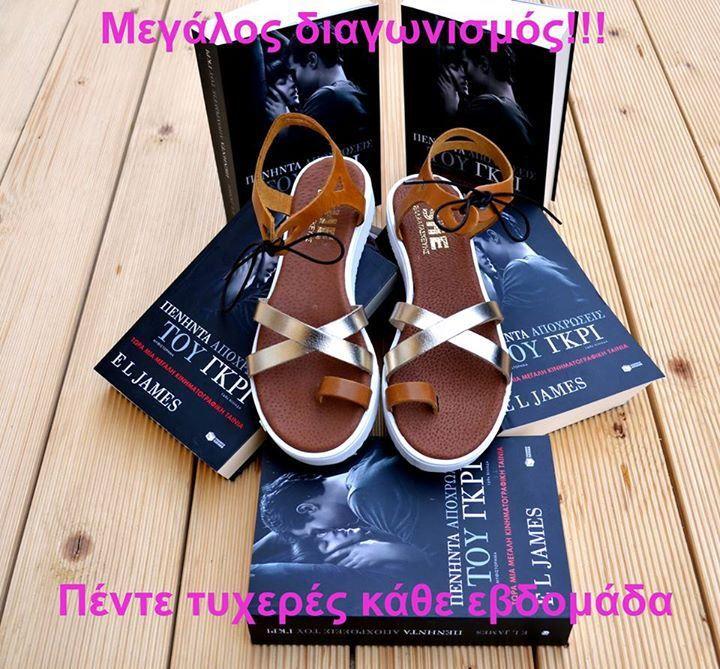 """Διαγωνισμός """"SHE fashion"""" με δώρο αντίτυπα του βιβλίου """"Πενήντα αποχρώσεις του γκρι"""" και ένα ζευγάρι δερμάτινα σανδάλια - http://www.saveandwin.gr/diagonismoi-sw/diagonismos-she-fashion-me-doro-antitypa-tou-vivliou-peninta/"""