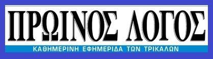Πρωινός Λόγος - Εφημερίδα Των Τρικάλων WWW.PROINOSLOGOSNEWS.GR | BLOGS-SITES FREE DIRECTORY