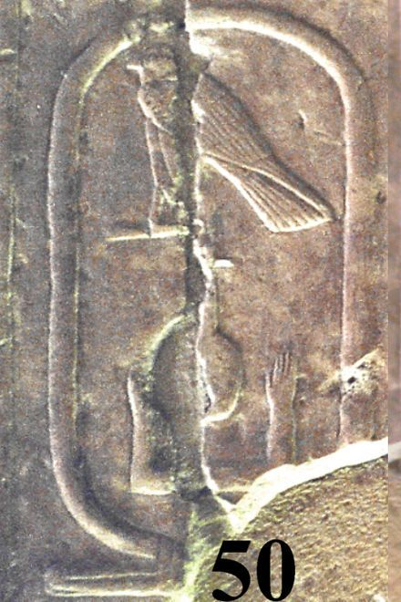 The Shenna (cartouche) of Nesi (Pharaoh) Heru (nefer?) ra ka (Neferkahor) on the Abydos King List. Early 8th Dynasty (Southern), 1st Intermediate Period