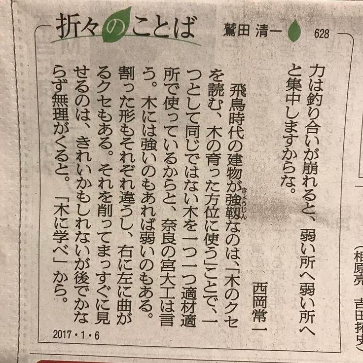 いいね!2,640件、コメント32件 ― 石田ひかりさん(@hikaringo0525)のInstagramアカウント: 「このことばは、子育てにも大人にも当てはまるなぁ。 適材適所 もってる個性をたいせつに #折々のことば」