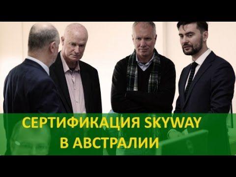 НАЧАЛОСЬ!!! СЕРТИФИКАЦИЯ SKYWAY В АВСТРАЛИИ   Интервью с Родом Хуком