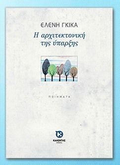 «Η ποίηση είναι σχέση ανάμεσα σε δύο μοναξιές: αυτή του ποιητή και εκείνη του αναγνώστη». Ο χρόνος και πάλι ο χρόνος. Αιώνιος και σύντομος ταυτοχρόνως, τετελεσμένος και άπειρος, πρωταγωνιστεί και σε τούτα τα ποιήματα της ΕΛΕΝΗ ΓΚΙΚΑ Γράφει η Πέρσα Κουμούτση //  #poetry #books #time #reader   //fractalart.gr/eleni-gika/