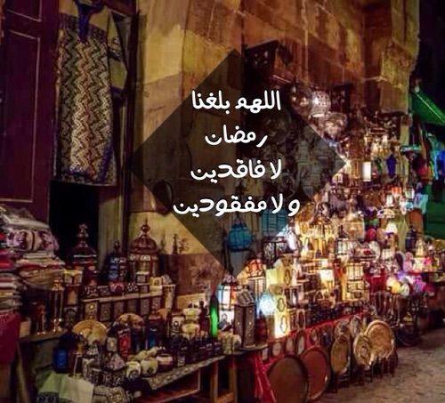 Image via We Heart It https://weheartit.com/entry/176242305 #arabic #Ramadan #رمضان #عربي #إسلام #دعاء #duaa #تصميمي #إيمان