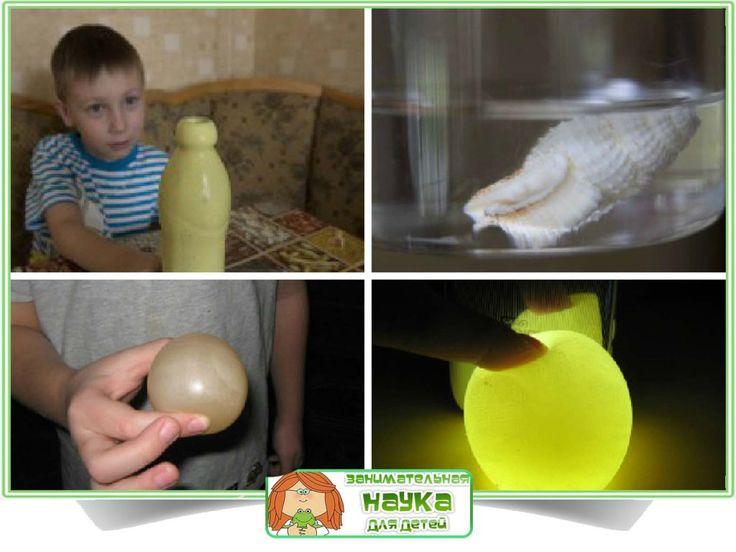 Предлагаю вашему вниманию несколько опытов с уксусом, которые очень нас порадовали. С помощью уксуса и соды надуем воздушный шарик, сделаем вулкан, растворим ракушку и сделаем резиновое яйцо.