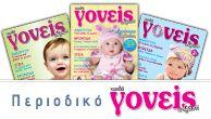 Ναί ή όχι στην πιπίλα; | GoneisOnline.gr | Η έγκυρη πηγή ενημέρωσης για το παιδί και την οικογένεια