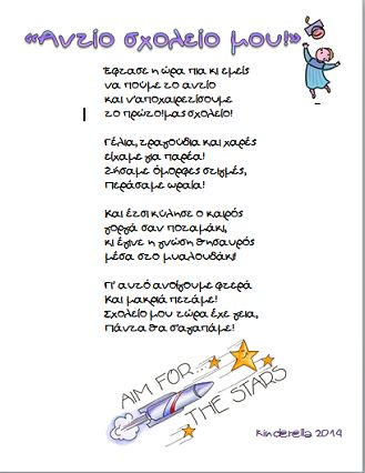 Ποίημα Αποφοίτησης 3- Graduation Poem