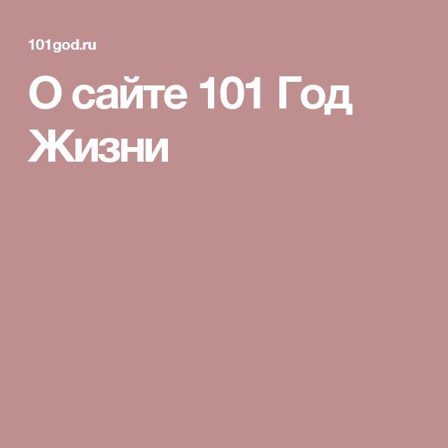 О сайте 101 Год Жизни