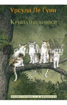 Гуин Ле: Крылатые кошки