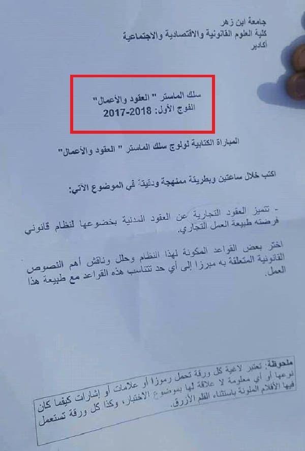 امتحان ماستر العقود والأعمال كلية إبن زهر أكادير Agadir Education Master