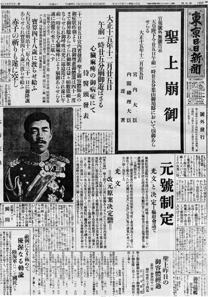 45 Pictures Of Bohemian Lifestyle: 大正15年12月大正天皇崩御。新しい元号は「光文」との新聞発表だったが、公式発表前だったので「昭和」に変更されたと