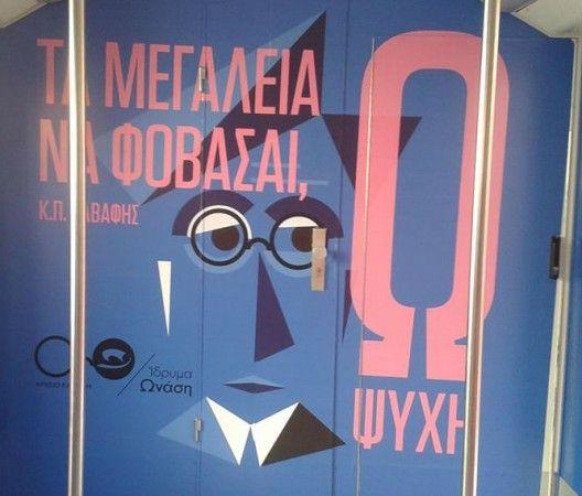 Ο Καβάφης κυκλοφορεί με λεωφορεία, τραίνα, τραμ και μετρό - http://www.greekradar.gr/o-kavafis-kiklofori-me-leoforia-trena-tram-ke-metro/