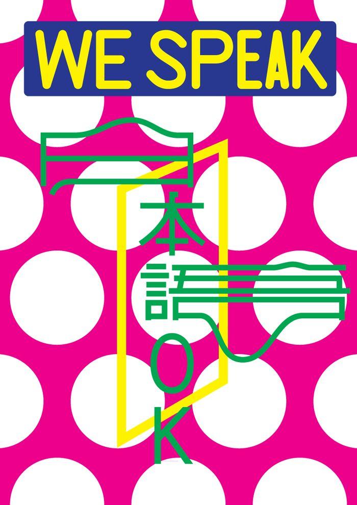 We Speak Japanese - Satoru Nihei