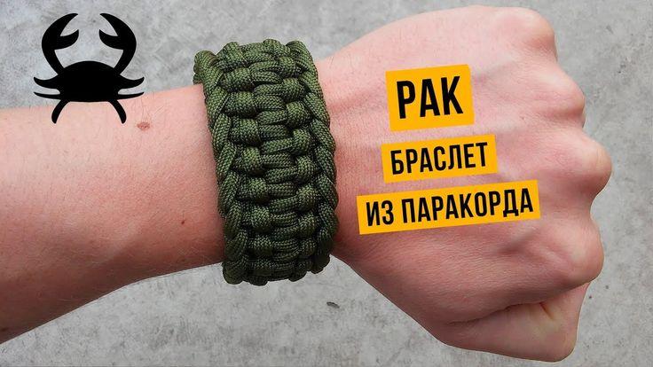 Браслет из паракорда Рак / Cancer Paracord Bracelet - YouTube