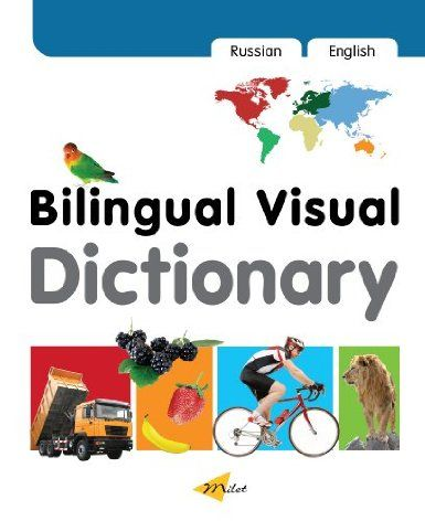 Bilingual Visual Dictionary with Interactive CD: English-Russian: Amazon.co.uk: Milet: Books