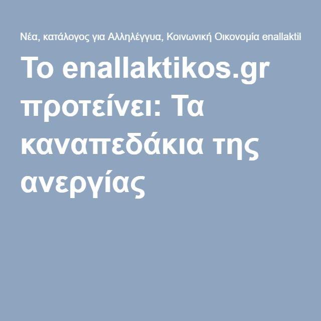 Το enallaktikos.gr προτείνει: Τα καναπεδάκια της ανεργίας