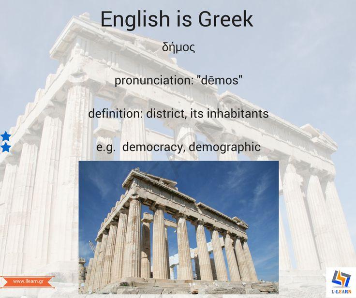 Δήμος.  #English #Greek #language #Αγγλικά #Ελληνικά #γλώσσα #LLEARN