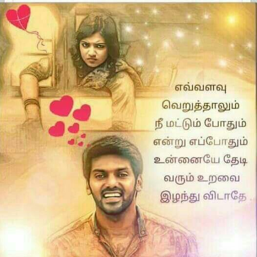 141 Best Tamil Quotes Images On Pinterest