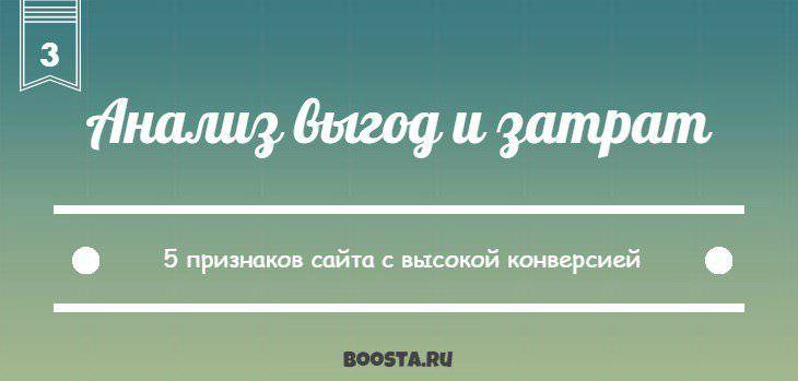 5 признаков сайта с высокой конверсией – Анализ выгод и затрат - Boosta.ru