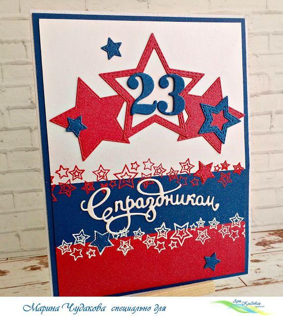 Поздравления на открытка на 23 февраля своими руками