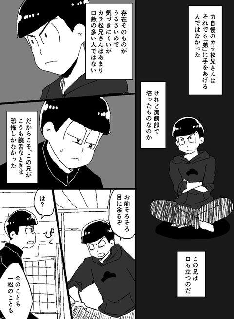 学生 松 漫画 pixiv