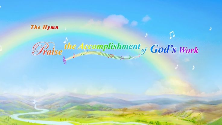 "The Hymn of Life Experience ""Praise the Accomplishment of God's Work"" 