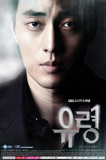 GHOST/PHANTOM (Kdrama, 2012).