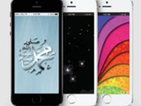 Islamic Wallpapers for iPhones