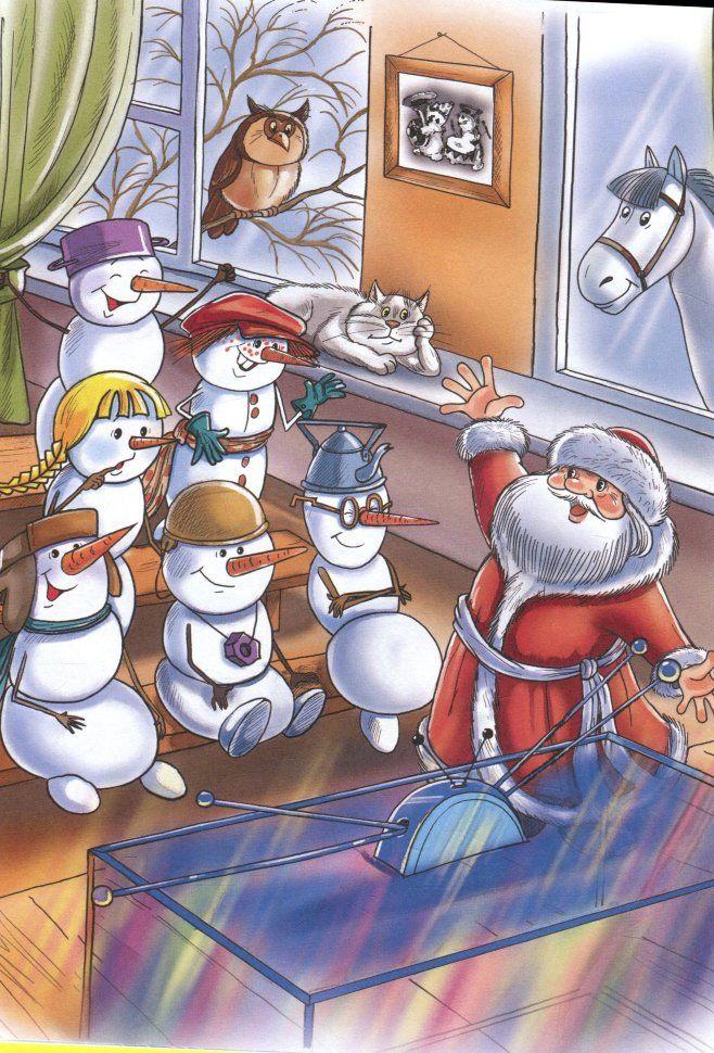 нод иллюстрации к книге усачева школа снеговиков запросу немецкая
