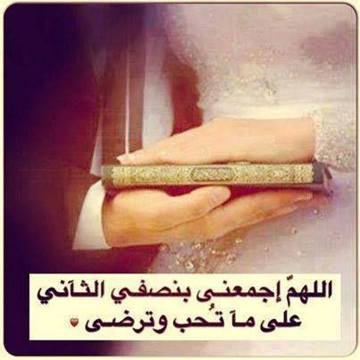صور عن الزواج أجمل خلفيات زواج للواتس و الفيس بوك بفبوف Islamic Inspirational Quotes Dear Future Husband My Wedding