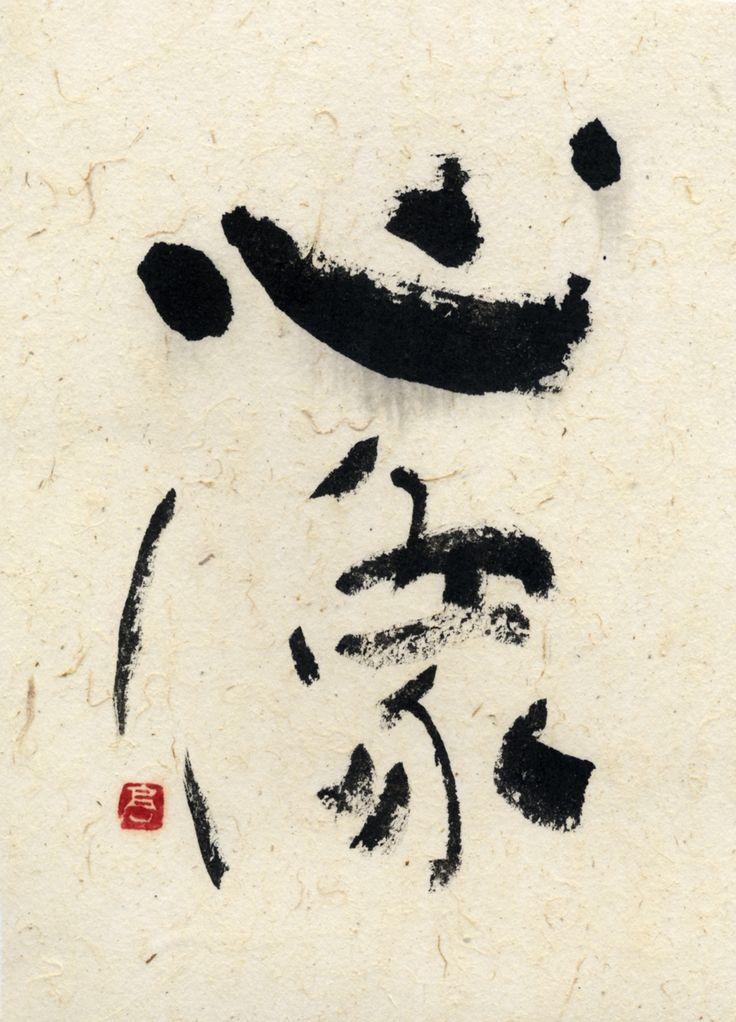 加藤高雲。心像。The image which shows in a heart automatically even if nothing has happened to the outside world.