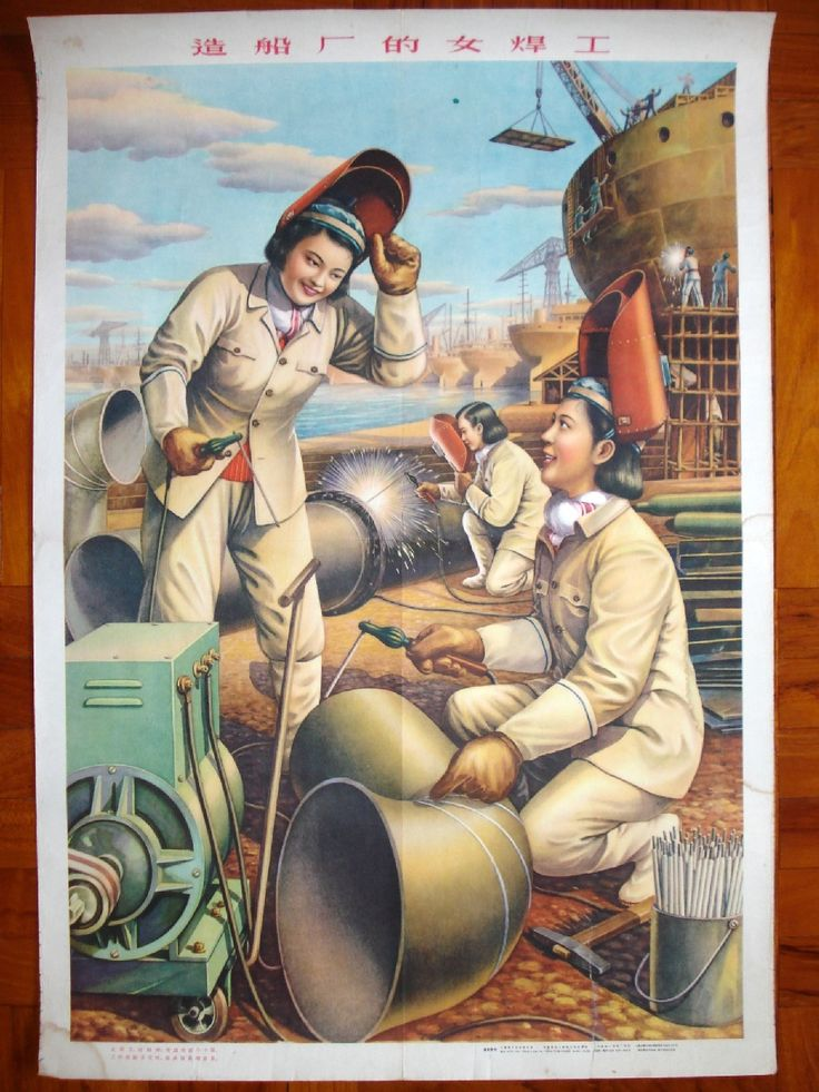 Chinese Propaganda Posters: Female Welding Workers in the ship building workshop, 1950s by ZHANG Yu-qing