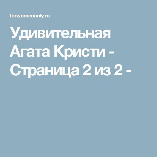 Удивительная Агата Кристи - Страница 2 из 2 -