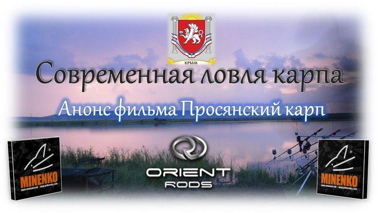 Современная ловля карпа  (АНОНС)