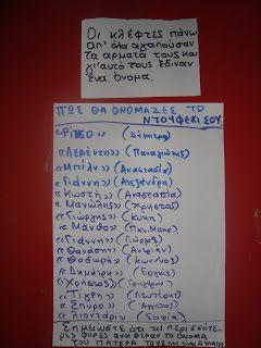 Pitsina - Η ΠΕΡΗΦΑΝΗ ΝΗΠΙΑΓΩΓΟΣ!!! ΑΝΑΝΕΩΜΕΝΗ PITSINA ΣΤΟ http://pitsinacrafts.blogspot