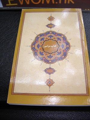 Persian Book of Psalms / The Book of Psalms in Farsi Language / Scriptures for Iran