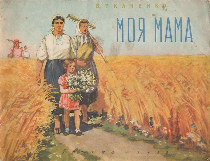"kid_book_museum: ""Моя мама"" В.Ткаченко с рисунками Д.Хайкина (1954)"