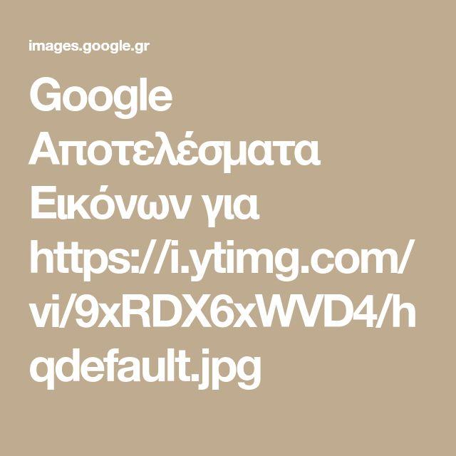 Google Αποτελέσματα Eικόνων για https://i.ytimg.com/vi/9xRDX6xWVD4/hqdefault.jpg