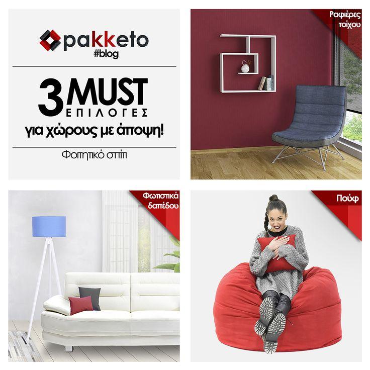 Φτιάξε το πιο «ψαγμένο» φοιτητικό χώρο με τις 3 super cool επιλογές #pakketo σε επιδαμέδια φωτιστικά, πουφ και ραφιέρες τοίχουν που... θα λατρέψεις! Δες τα εδώ https://www.pakketo.com/blog #foititis #myspace