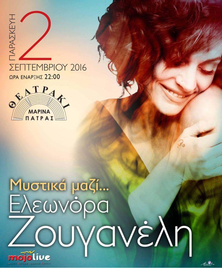 Θεατράκι Μαρίνας Πάτρας-Προπώληση εισιτηρίων 15€ στο ticketservices.gr (Όλες οι θέσεις στο θέατρο θα είναι αριθμημένες. Περιορισμένος αριθμός εισιτηρίων.) www.facebook.com/events/810598452407523 #eleonorazouganeli #eleonorazouganelh #zouganeli #zouganelh #zoyganeli #zoyganelh #elews #elewsofficial #elewsofficialfanclub #fanclub