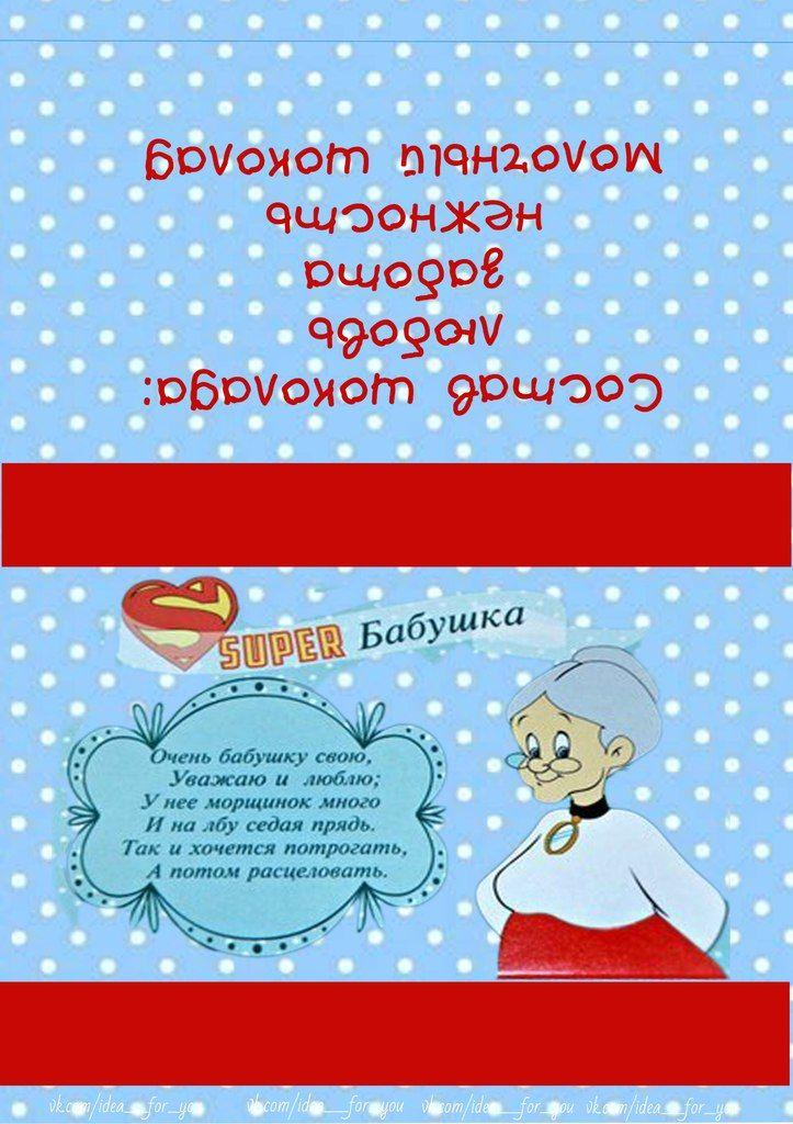 Коробка конфет для бабушки. Шаблон